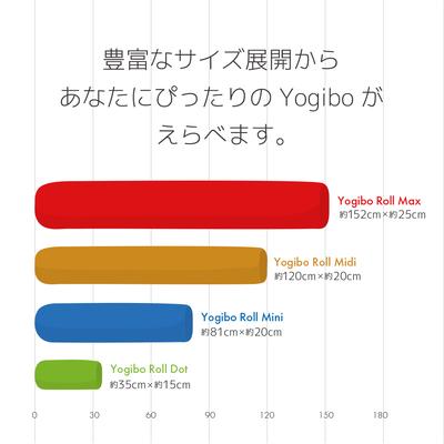 Yogibo Roll Dot(ロールドット)