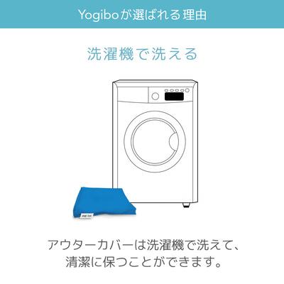 Yogibo Zoola Lounger Premium(ズーラ ラウンジャー プレミアム)