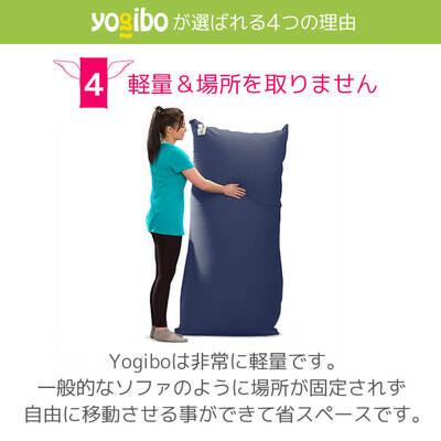 Yogibo Zoola Lounger(ズーララウンジャー)