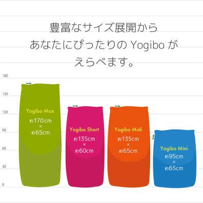 Yogibo Zoola Short(ヨギボー ズーラ ショート)