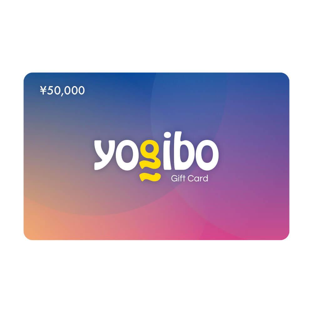 Yogibo ギフトカード(50,000円)