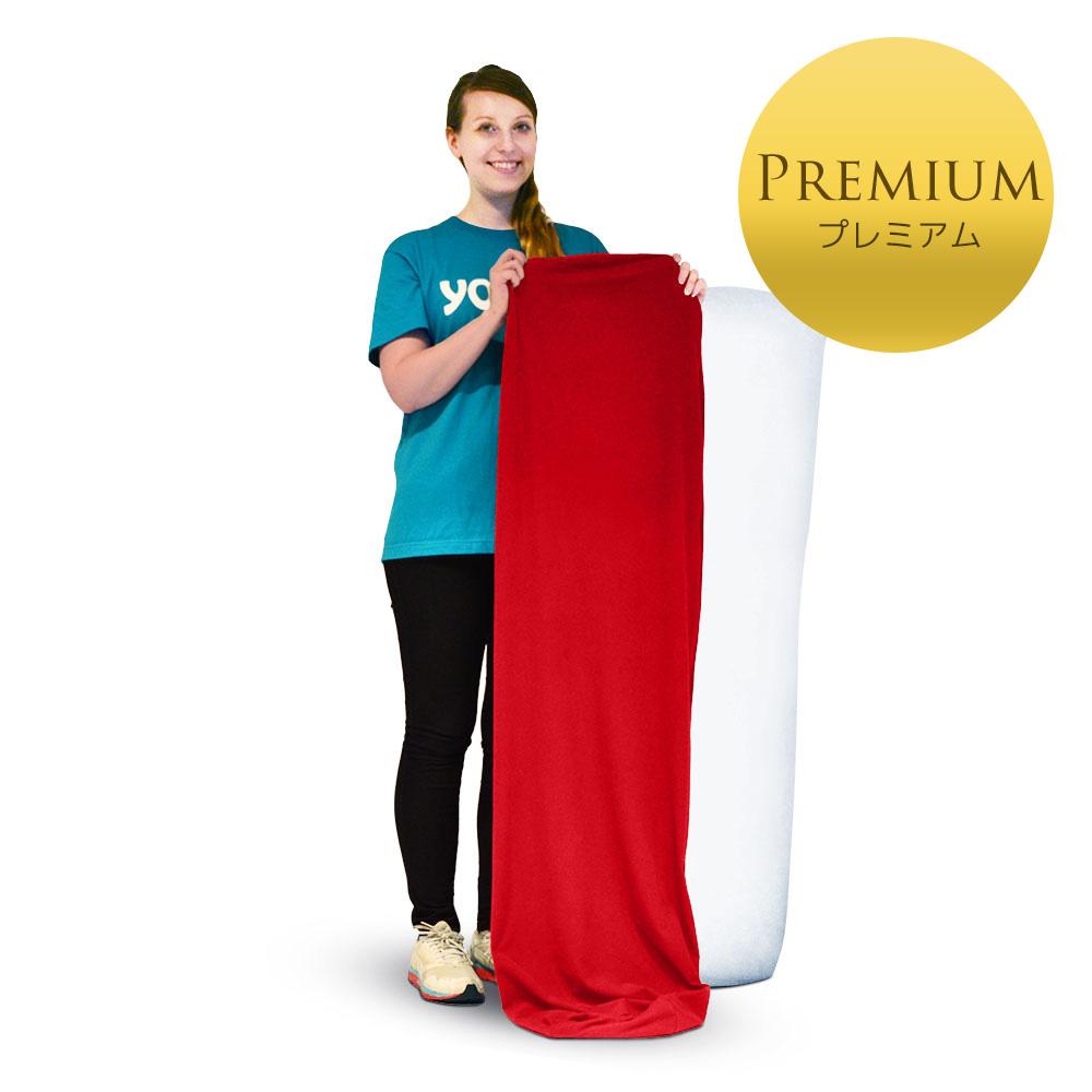 Yogibo Roll Max Premium(ロールマックス プレミアム)用カバー