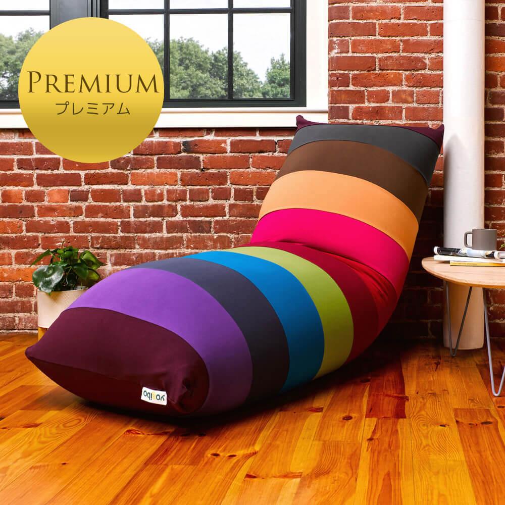 Yogibo Max Rainbow Premium(マックス レインボープレミアム)